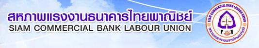 สหภาพแรงงานธนาคารไทยพาณิชย์